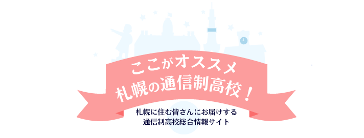 札幌の通信制高校をまとめました!オススメはここ!